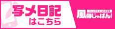 らぶらぶ倶楽部写メ日記一覧【風俗じゃぱん】
