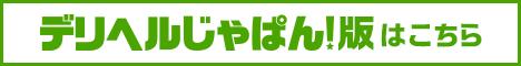 らぶらぶ倶楽部店舗詳細【デリヘルじゃぱん】
